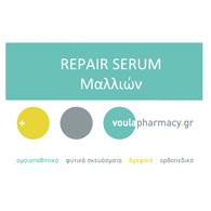 Repair serum μαλλιών